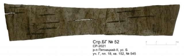 В тексте встречаются христианские имена Борис, Игнат, Дмитр и дохристианское Чудин.