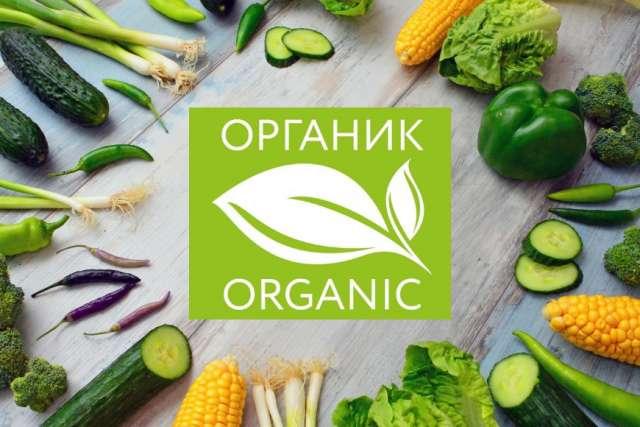 Компании, чьи товары соответствуют «органическим ГОСТам», вправе использовать государственный знак органической продукции.