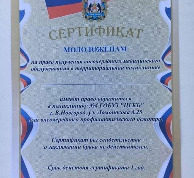 В Новгородской области молодожёнам вручили первый сертификат «Репродуктивное здоровье»