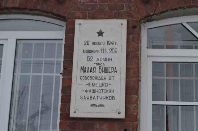 Советскими войсками Малая Вишера была освобождена от немцев в 1941 году. И больше врагу не сдана.