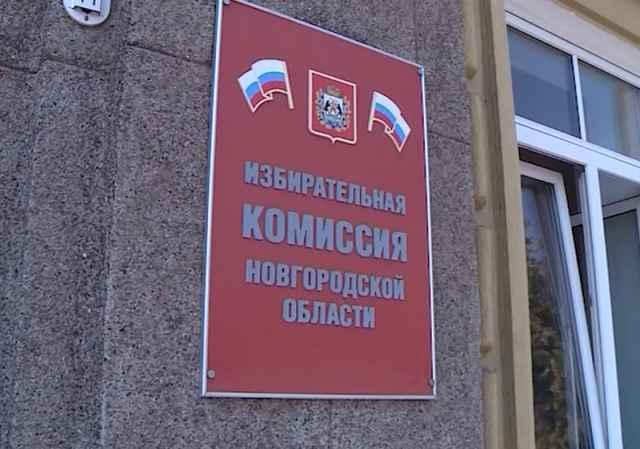 Новгородское отделение «ЕР» подало в избирком документы на участие в выборах