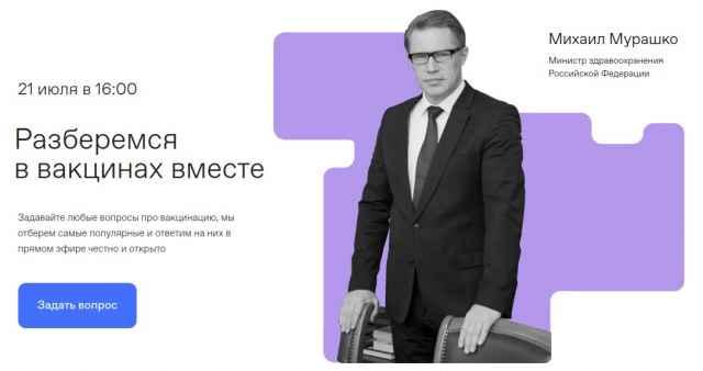 Прямой эфир с Михаилом Мурашко начнётся 21 июля, в 16:00, на сайте российского общества «Знание».