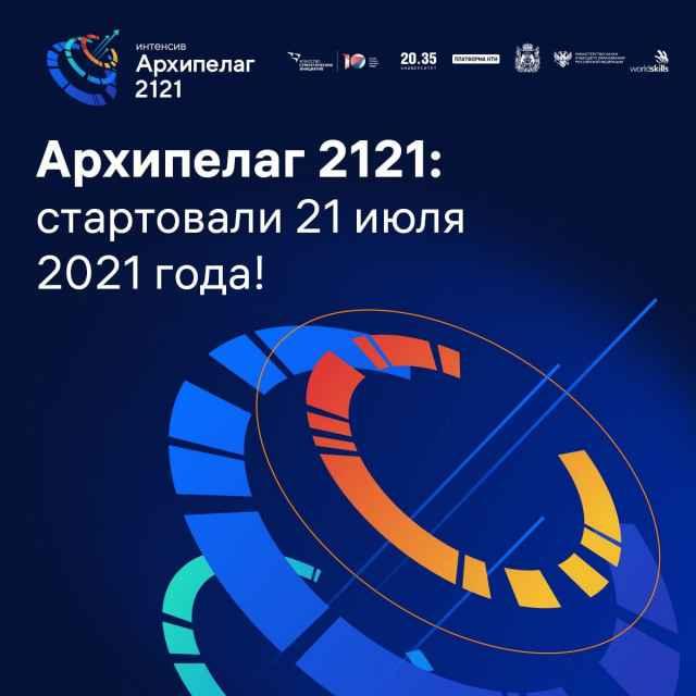 «Архипелаг 2121» – одно из ключевых событий этого года для АСИ.