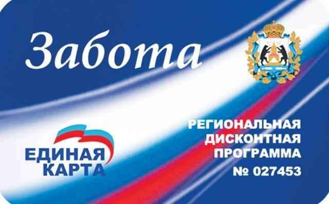 Получить карту «Забота» могут жители Новгородской области, относящиеся к определённым льготным категориям.