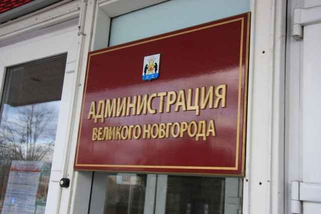 В Великом Новгороде ищут новых директоров УКСа и «Городского хозяйства»