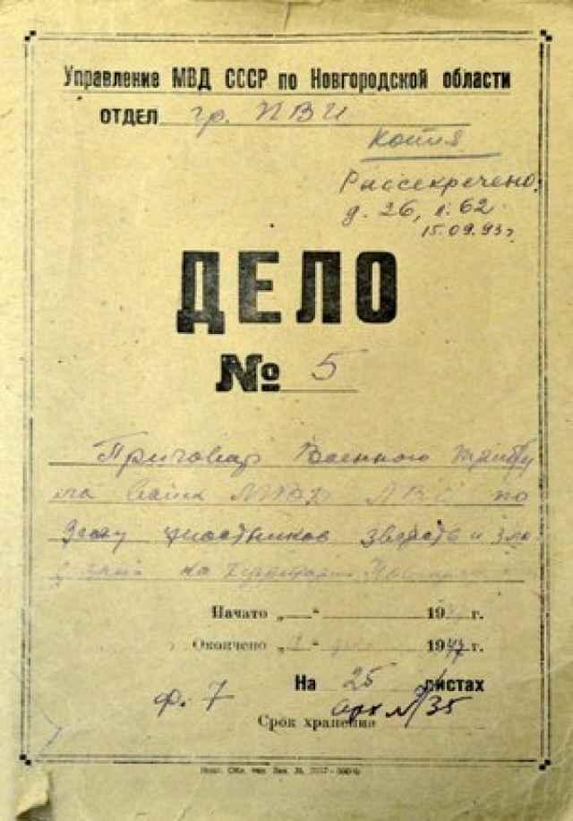 18 декабря 1947 года был оглашён приговор, согласно которому все 19 подсудимых признавались виновными в совершении преступлений, предусмотренных статьей Указа Президиума Верховного Совета СССР от 19 апреля 1943 года и, руководствуясь статьями 319 и 320 Уголовно-процессуального кодекса РСФСР, пригова