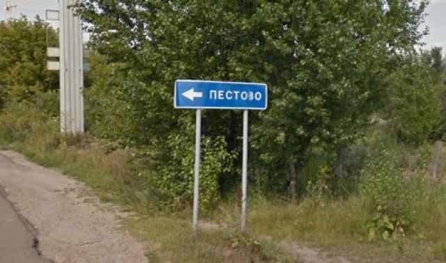 На месте происшествия работает прокурор Пестовского района Николай Радченко