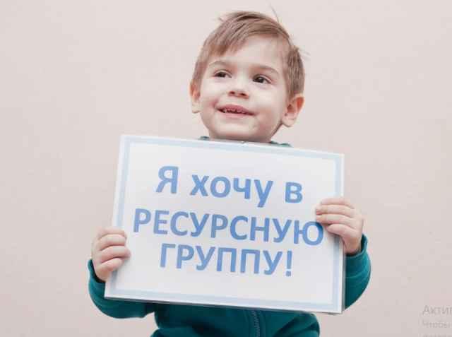 В сентябре в новгородском детском саду №24 откроется первая в регионе ресурсная группа для малышей с аутизмом.