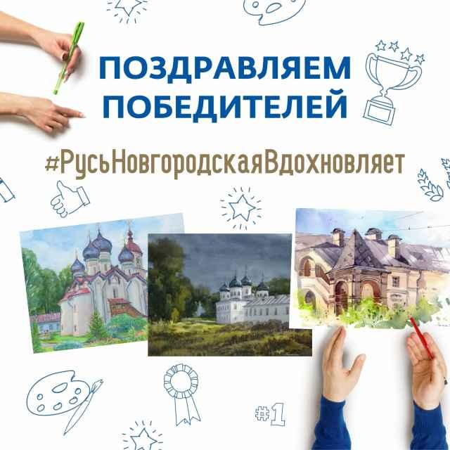 В проекте туристического офиса «Русь Новгородская» приняли участие 36 авторов разного возраста.