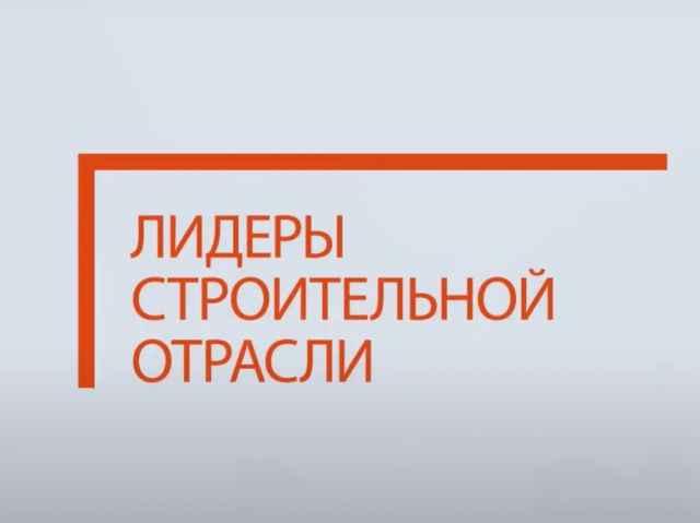 Проект завершится 27 октября 2021 года в Москве на выставке, посвящённой теме «Лидеры строительной отрасли».