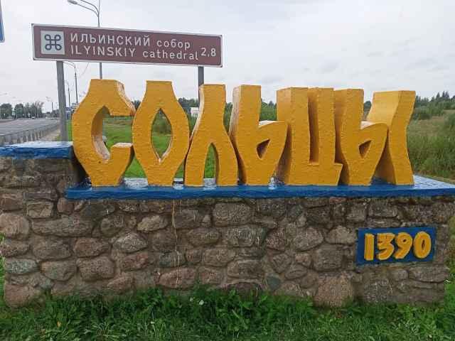 Накануне Дня города работники городского хозяйства привели в порядок въездной знак в Сольцы.