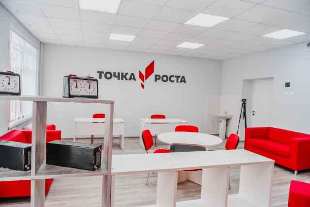 Центры образования естественно-научной и технологической направленности «Точка роста» создают в Новгородской области в рамках нацпроекта «Образование» с 2019 года
