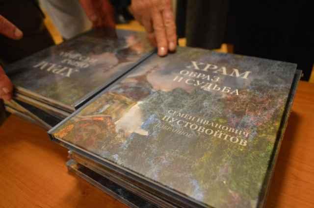 В книгу «Храм. Образ и судьба. Семён Иванович Пустовойтов. Избранное» вошли 85 акварелей и рисунков новгородского художника.