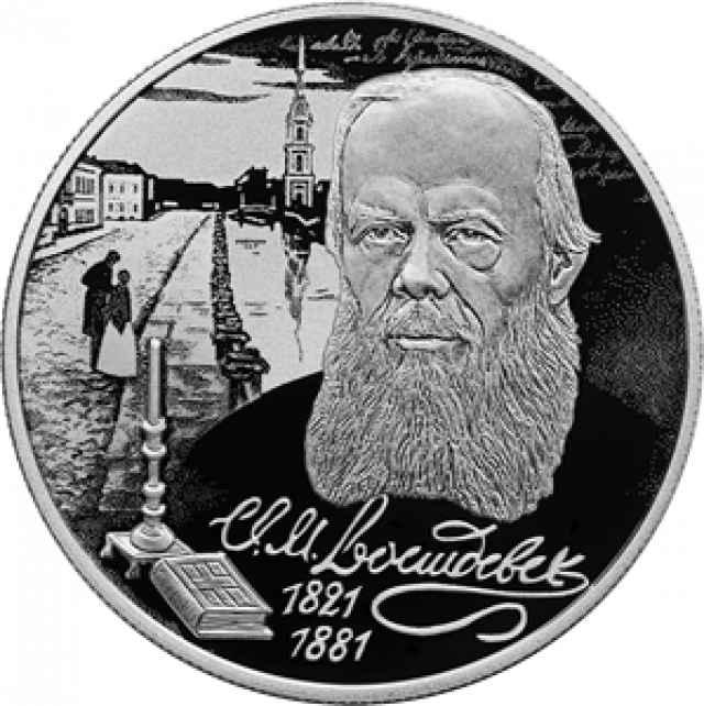 Монета вышла в серии «Выдающиеся личности России».
