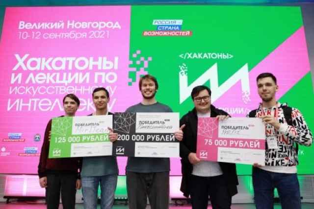 Победителями стали команды «Наносемантика», MirITeam и Profit.