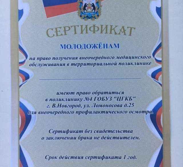 Воспользоваться сертификатом можно в течение года после заключения брака.