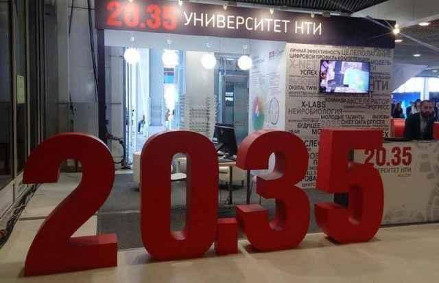 Новгородские студенты примут участие в проектно-образовательном интенсиве «От идеи к прототипу» от Университета 20.35.