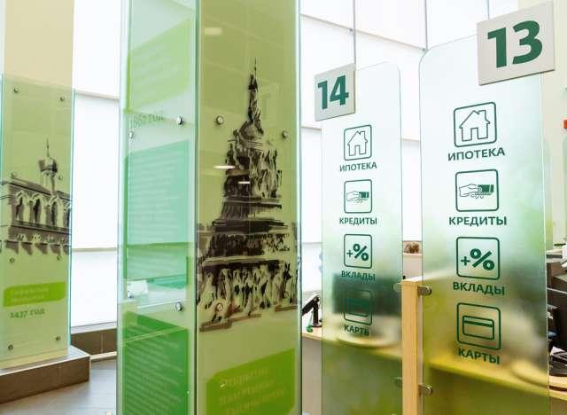 В полтора раза вырос спрос на потребительские кредиты Сбербанка в Новгородской области