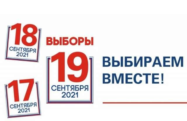 Выборы проходят под контролем наблюдателей и общественных организаций.