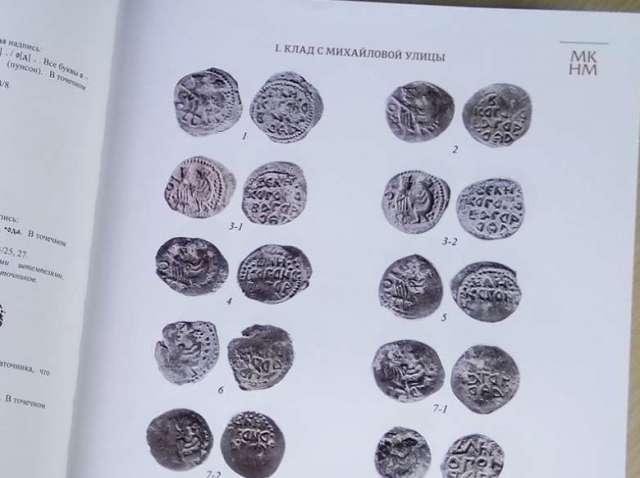 Подробная публикация одного из крупнейших кладовых собраний средневековых русских монет не имеет аналогов в России.