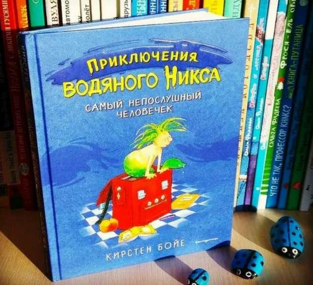 Кирстен Бойе – один из самых популярных детских писателей в Германии.