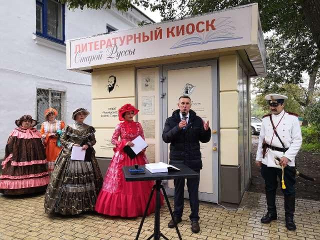 «Литературный киоск» на одной из самых оживлённых улиц Старой Руссы станет местом туристического притяжения.