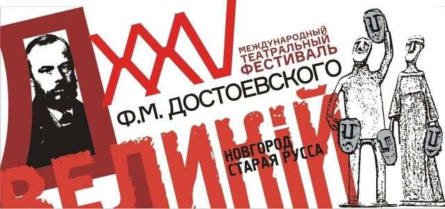 Кульминацией форума станет 11 ноября, день рождения Достоевского, со специальной программой мемориальных событий