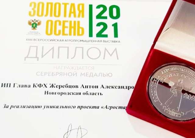Проект Антона Жеребцова по переработке мёда с частных пасек выиграл в 2019 году грант «Агростартап» в 4 млн рублей.