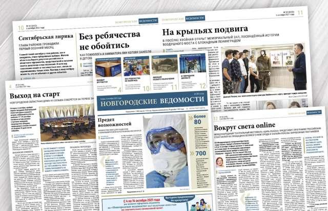 О чём пишут «Новгородские ведомости» 6 октября