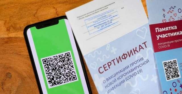 В Новгородской области вводится система QR-кодов