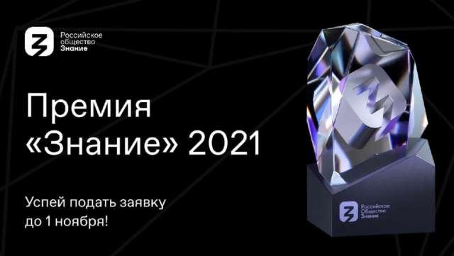 Жители Новгородской области тоже могут побороться за победу в отдельных номинациях премии