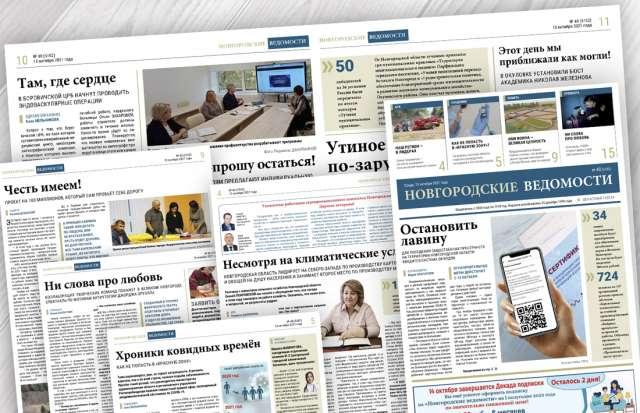 О чём пишут «Новгородские ведомости» 13 октября?