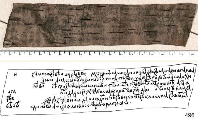 Грамота № 496.1430-1450 годы. «Чернильных» грамот в общей массе берестяных посланий пока всего три.