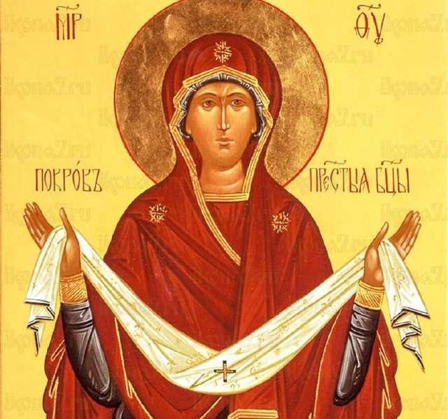 Покров Пресвятой Богородицы принадлежит к числу великих праздников Русской православной церкви.