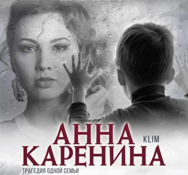 Театр предпримет попытку перевести историю, миф, сказку об Анне Карениной на театральный язык