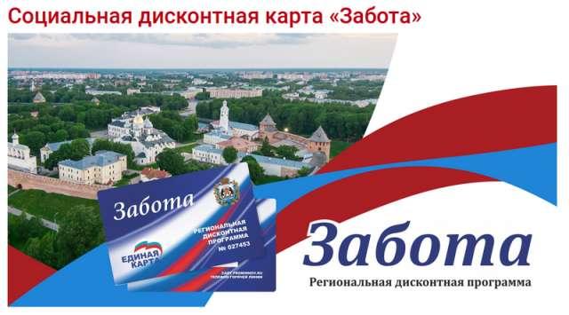 Картой «Забота» пользуются в регионе более 23 тысяч человек.