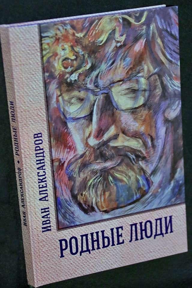 Иван Александров родился на станции Торбино Окуловского района