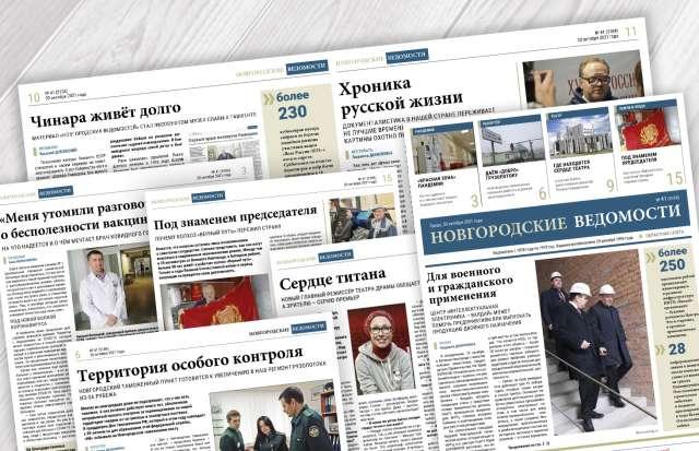 О чём пишут «Новгородские ведомости» 20 октября?